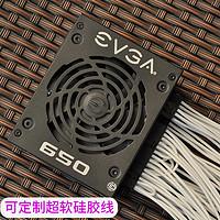 EVGA 450GM/550GM/650GM金牌全模组SFX小型电脑电源可订制模组线 650w