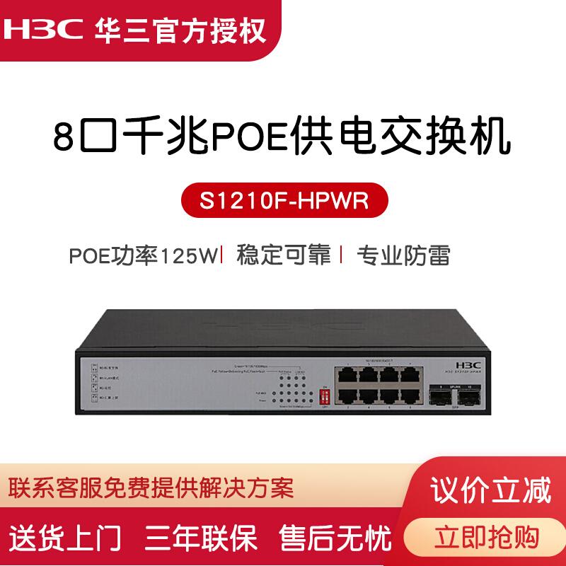 华三H3C POE交换机 5口 8口 16口 24口千兆poe供电交换机国标 无线AP监控摄像头专用 S1210F-HPWR 8口千兆125W+2光口