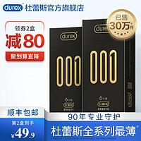 【杜杜最薄001】杜蕾斯001超薄避孕套正品官方旗舰店安全套套男用
