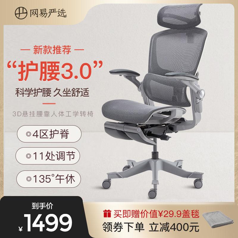 网易严选办公椅3D悬挂腰靠多功能护腰人体工学转椅电脑椅老板椅