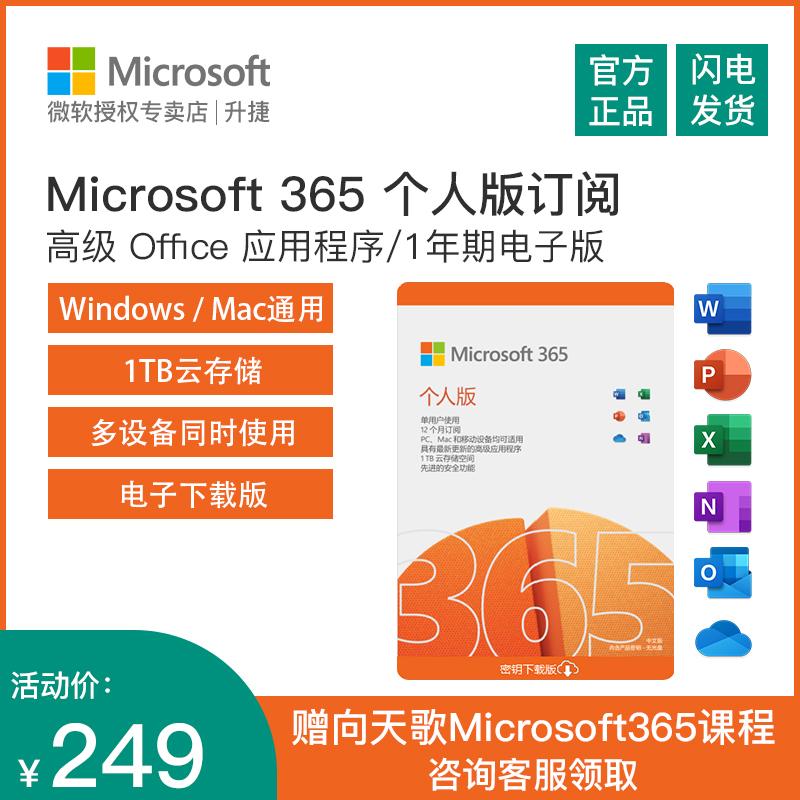 微软Microsoft 365个人版家庭版密钥匙Office 365激活码2019永久(Microsoft365 家庭版-1年订阅)