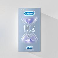 durex 杜蕾斯 紧致持久避孕套 共10只