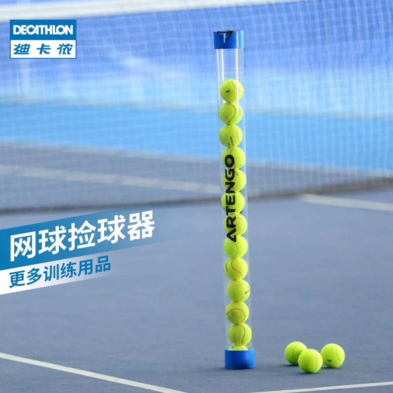 迪卡侬 网球捡球器 网球附件 网球桶 网球携带桶 TN ARTENGO IVE1(经典款)