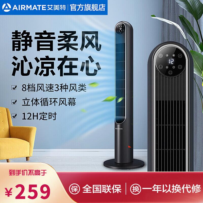 艾美特(Airmate)家用智能遥控定时电风扇/卧室节能低噪摇头落地扇/塔扇/无叶风扇 CT-R5