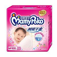 MamyPoko 妈咪宝贝 瞬吸干爽系列 纸尿裤