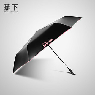 Banana Umbrella Air 碳纤维折叠伞