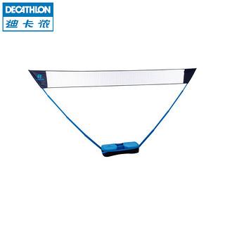 DECATHLON 迪卡侬 IVJ1 8583120 便携羽毛球网架