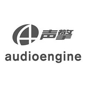 audioengine/声擎