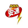 ARS/安速