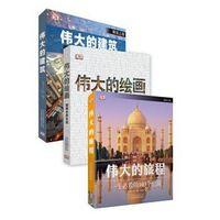 《英国DK经典作品:伟大的旅程+伟大的绘画+伟大的建筑》(套装共3册)