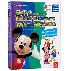 《迪士尼英语认知发声书LEVEL 3》+《海洋奇缘:迪士尼官方绘本》+《迪士尼英语单词学习拼图卡》