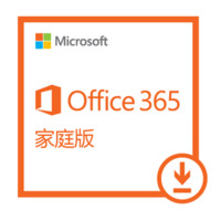 Office 365 家庭版