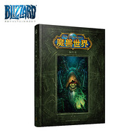 《World of Warcraft: Chronicle Volume 2》魔兽世界 编年史 第二卷(官方中文版)