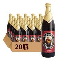Franziskaner 范佳乐(教士)小麦黑啤酒500ml*20瓶