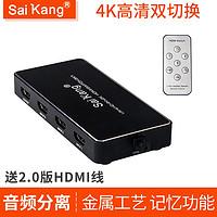 saikang 赛康 HDMI切换器3进1出分配器