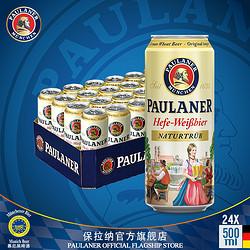 Paulaner 保拉纳 酵母型小麦啤酒 500ml 24听