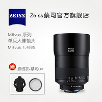 ZEISS 蔡司 Milvus 85mm F1.4 定焦镜头 尼康口