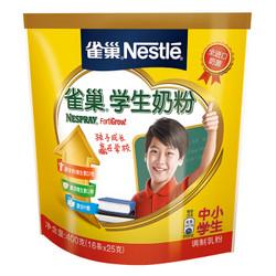 Nestlé 雀巢 学生奶粉 袋装 400g *2件