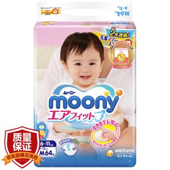 moony 尤妮佳 嬰兒紙尿褲 M號 64片 *4件+湊單品