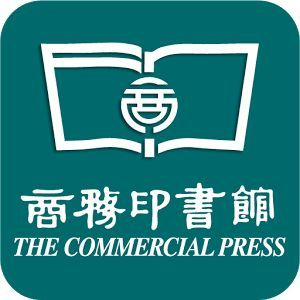 The Commercial Press/商务印书馆