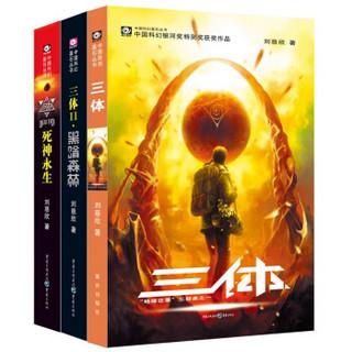 《中国科幻基石丛书:三体》(套装1-3册)