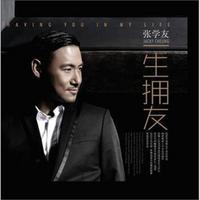 《一生拥友》(黑胶升级版 CD)