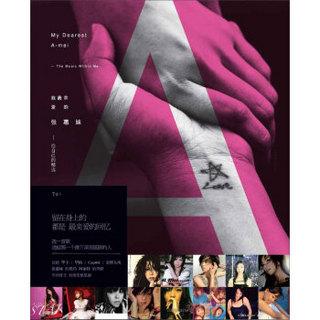 张惠妹:《我最亲爱的张惠妹-给自己的精选》(4CD)