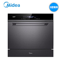 Midea 美的 X3-T 8套 台嵌两用 全自动洗碗机