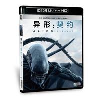 《异形:契约》 (4K UHD 蓝光碟 BD50+BD66)