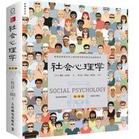 《社会心理学》(第11版)