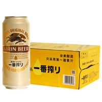 日本KIRIN/麒麟啤酒 一番榨系列500ml*24罐/箱清爽麦芽啤酒整箱 *2件