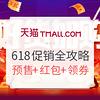 天猫 618年中购物节大促 全民狂欢 18日更新:APP端抢满1000减300的大额券
