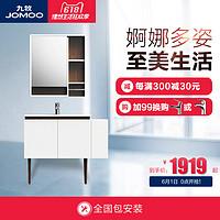 JOMOO 九牧 落地浴室柜组合 A1215
