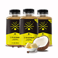 NEVER COFFEE 冷萃防弹咖啡 即饮咖啡 300ml*3瓶