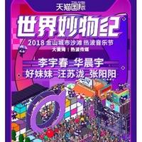 世界妙物纪热波音乐节(华晨宇.好妹妹.汪苏泷)上海站