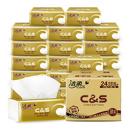 C&S 洁柔 金尊系列 抽纸 3层*120抽*24包(195*123mm) *4件