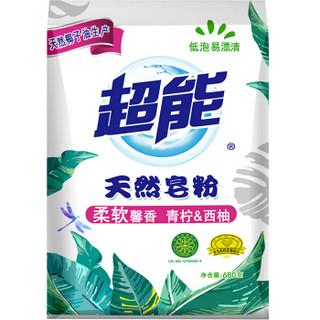 超能 天然皂粉 (680g)