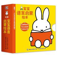 《米菲宝宝语言启蒙绘本》(全15册)