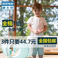 DECATHLON 迪卡侬 婴儿短袖T恤