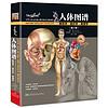 《人体图谱:解剖学、组织学、病理学》