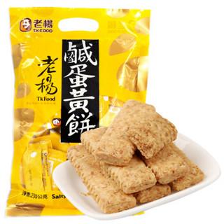 TK FOOD 老杨 咸蛋黄饼干 (230g)