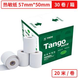 TANGO 天章 新绿天章收银纸57×50mm热敏纸 65g 20米/卷 30卷/箱