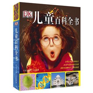 PLUS会员 : 《DK儿童百科全书》(2018年全新修订版)