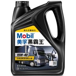 Mobil 美孚 美孚(Mobil)美孚黑霸王柴油机油 柴机油 15W-40 CH-4级 4L 汽车用品