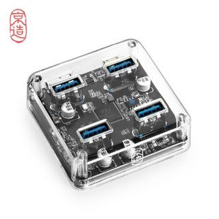 京东京造 USB3.0透明分线器 4口HUB多接口扩展转换器