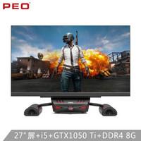 PEO 创造者V515 27英寸一体机 (i5 7500、8GB、120GB)