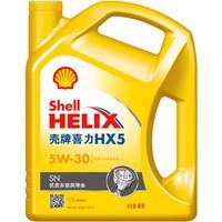 Shell 壳牌 黄喜力 矿物质机油 HX5 5W-30 SN级 4L