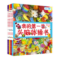 《DK我的第一套头脑体操书:玩具+交通+农场+动物》(套装共四册)