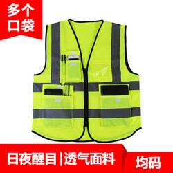 趣行 高亮多袋反光背心 均码反光衣 安全指挥应急救援夜跑骑行马甲 *8件