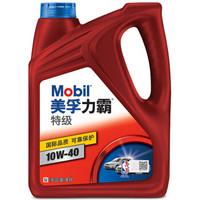美孚(Mobil)力霸特级 矿物质机油 10W-40 SM级 4L 汽车用品